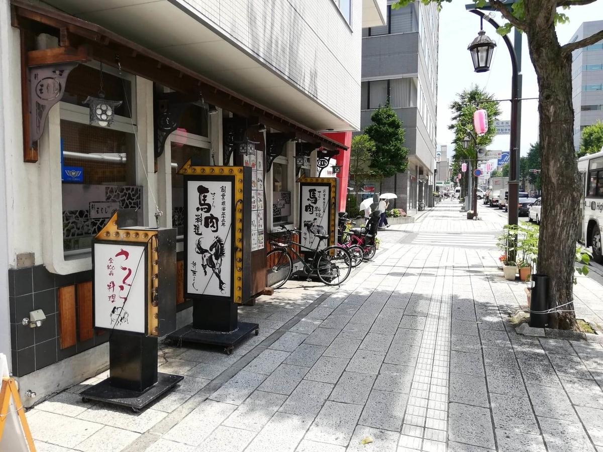 松本駅から、長野県松本市さくら料亭(馬肉料理)『新三よし』への行き方写真⑧