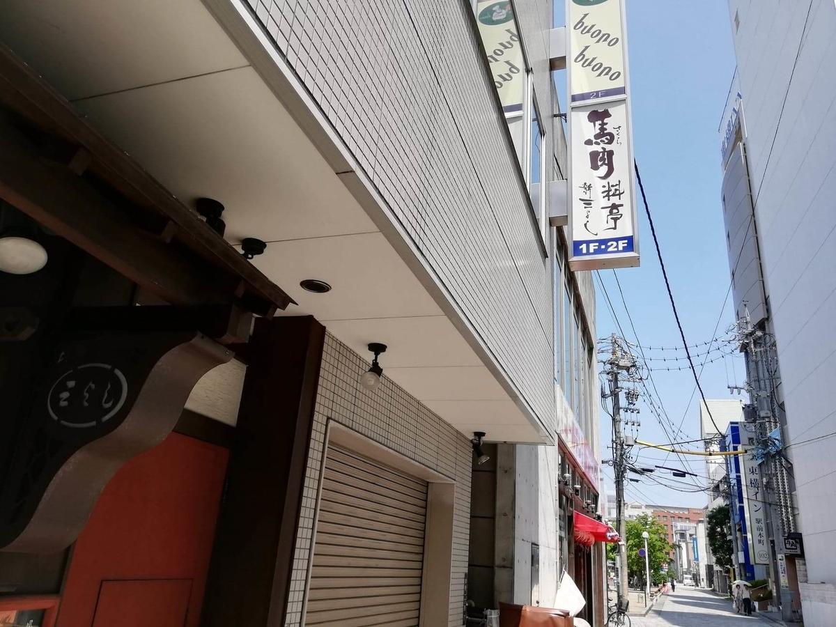 松本駅から、長野県松本市さくら料亭(馬肉料理)『新三よし』への行き方写真⑩