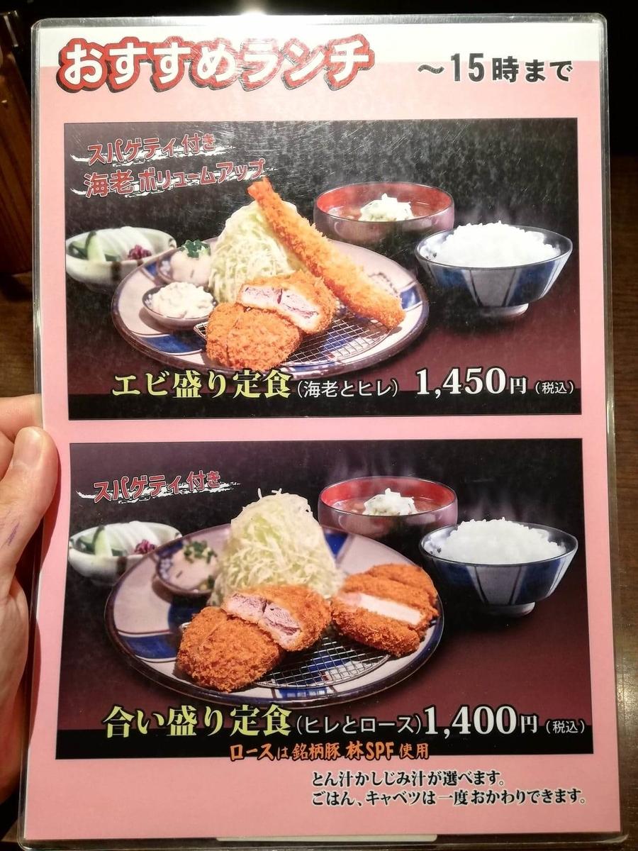 高田馬場『とん久』のメニュー表写真①