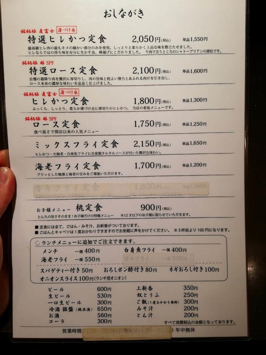高田馬場『とん久』のメニュー表写真③