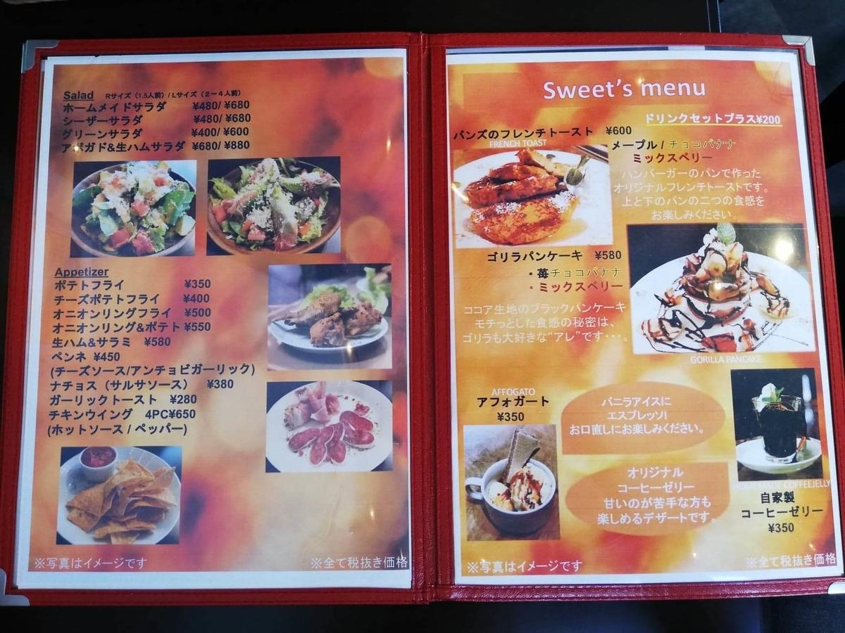 三軒茶屋『CAFE HOME MADE(カフェホームメイド)』のメニュー表写真②