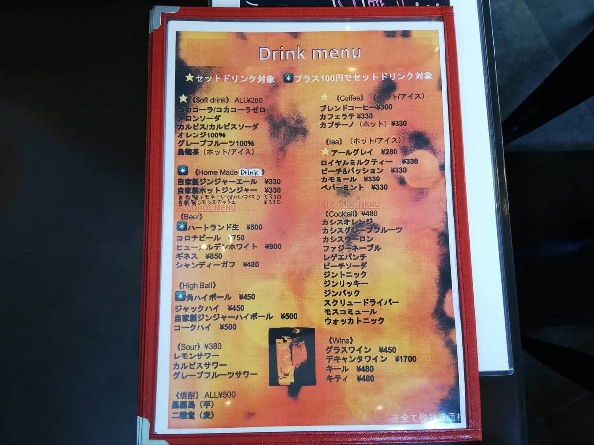 三軒茶屋『CAFE HOME MADE(カフェホームメイド)』のドリンクメニュー表写真