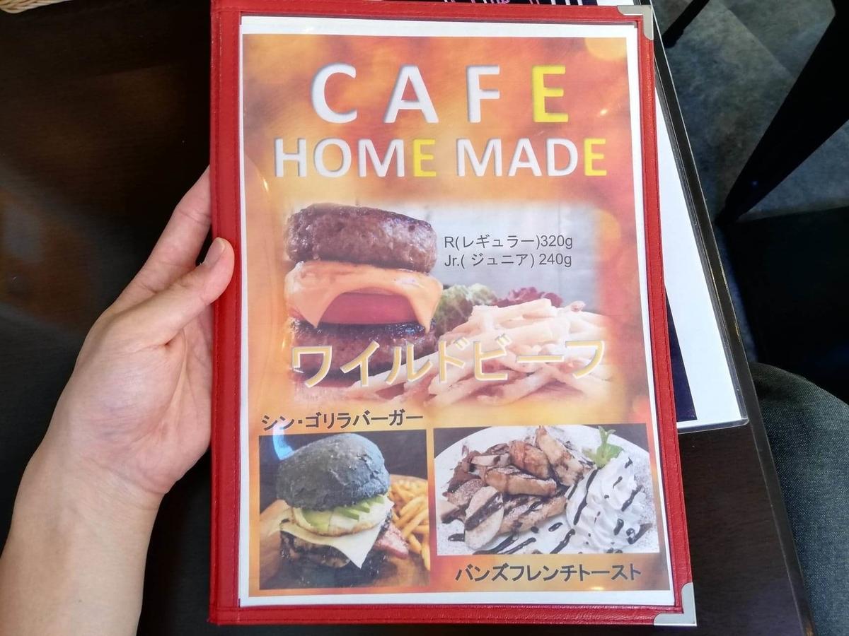 三軒茶屋『CAFE HOME MADE(カフェホームメイド)』のメニュー表写真