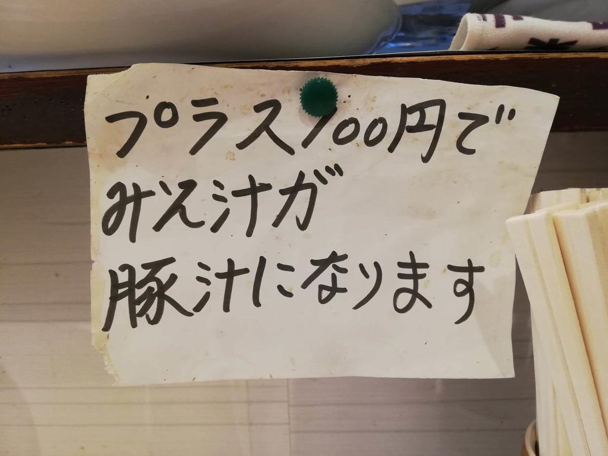 高田馬場『キッチンニュー早苗』の張り紙写真