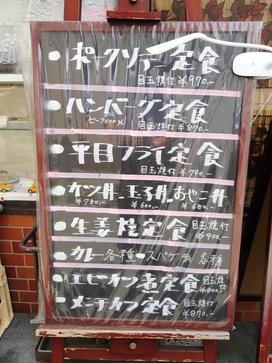 高田馬場『キッチンニュー早苗』の看板写真①