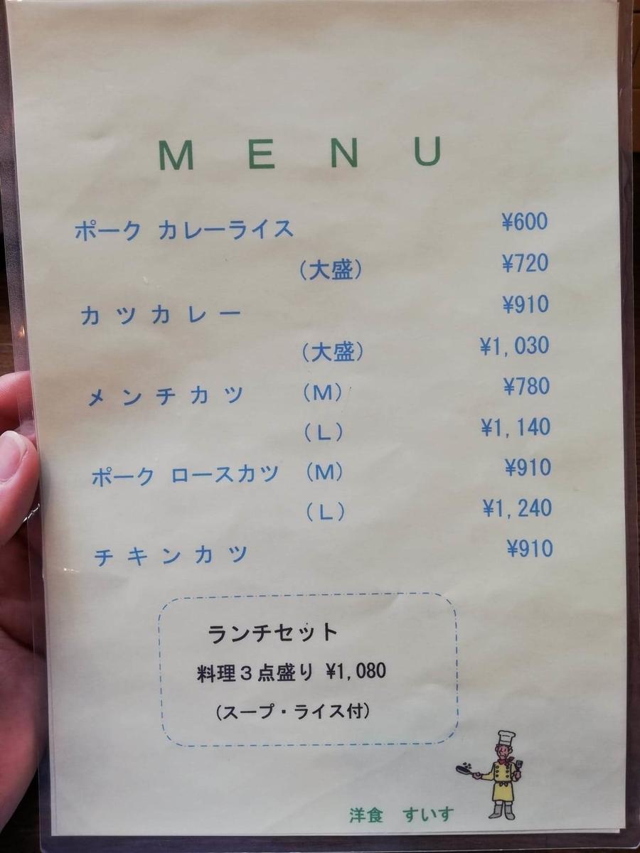 新橋(御成門)『洋食すいす』のメニュー表写真①