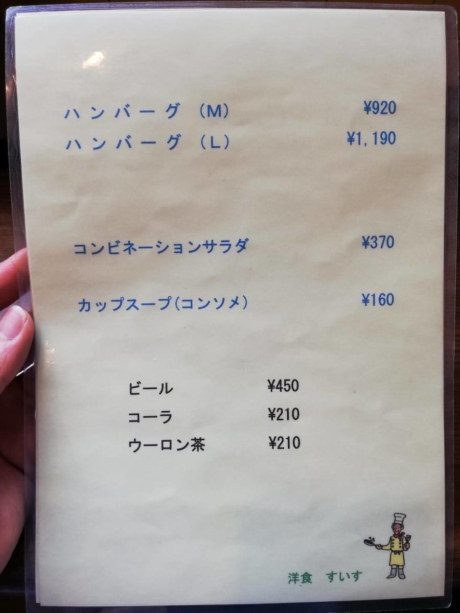 新橋(御成門)『洋食すいす』のメニュー表写真②