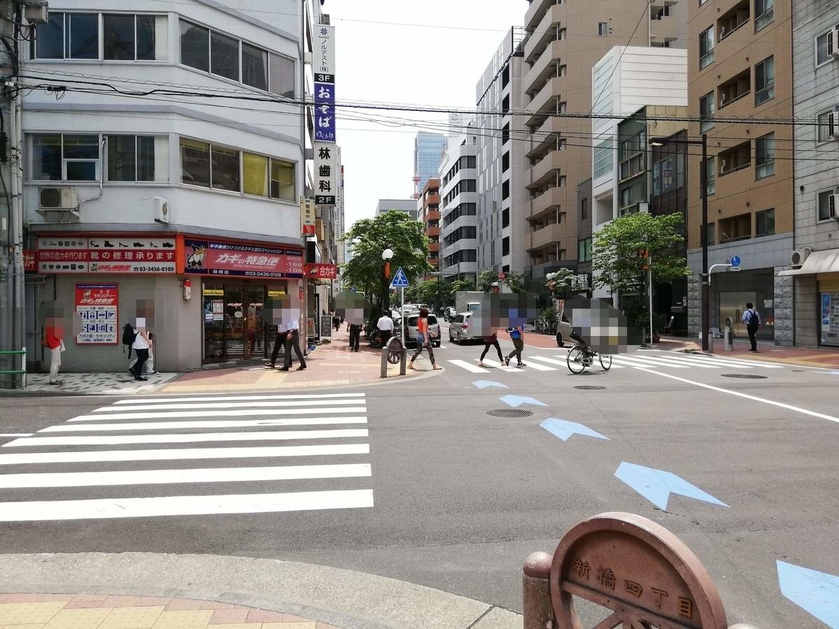 新橋駅から『洋食すいす』への行き方写真(9)