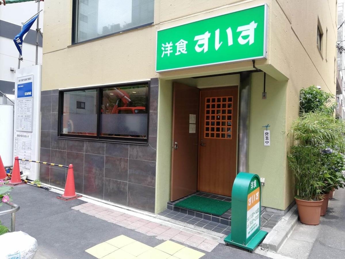 新橋駅から『洋食すいす』への行き方写真(13)