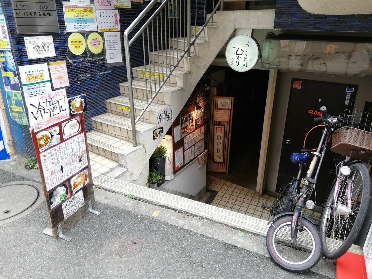 池袋『カレーうどん ひかり TOKYO』の外観写真