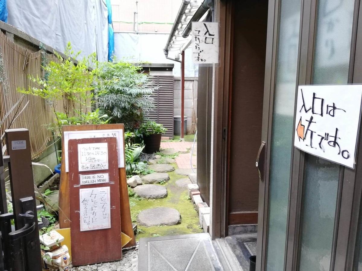 池袋『カレーうどん ひかり TOKYO』の入り口写真