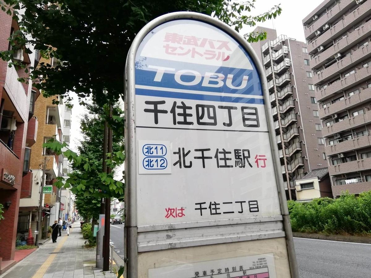 北千住『市場食堂さかなや』近くのバス停写真