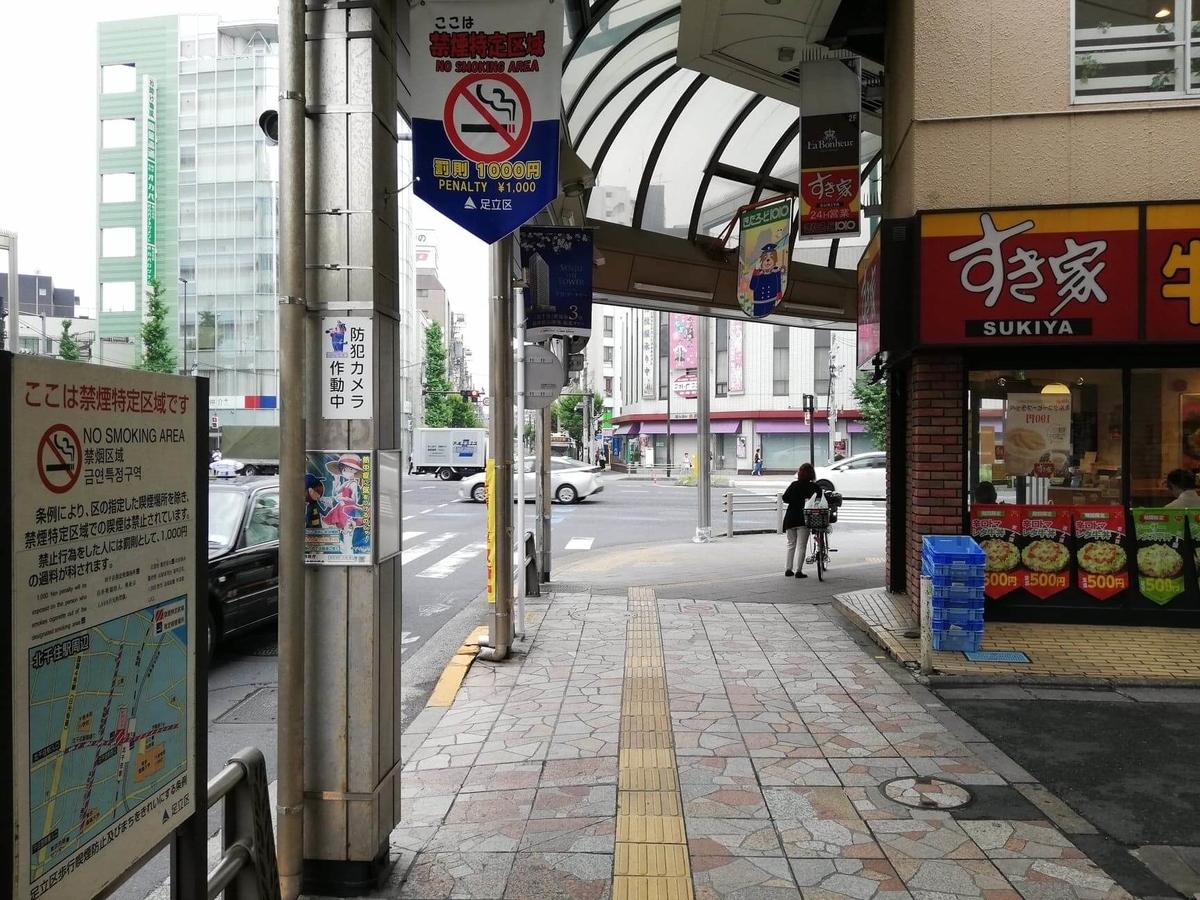 北千住駅から『市場食堂さかなや』への行き方写真(5)