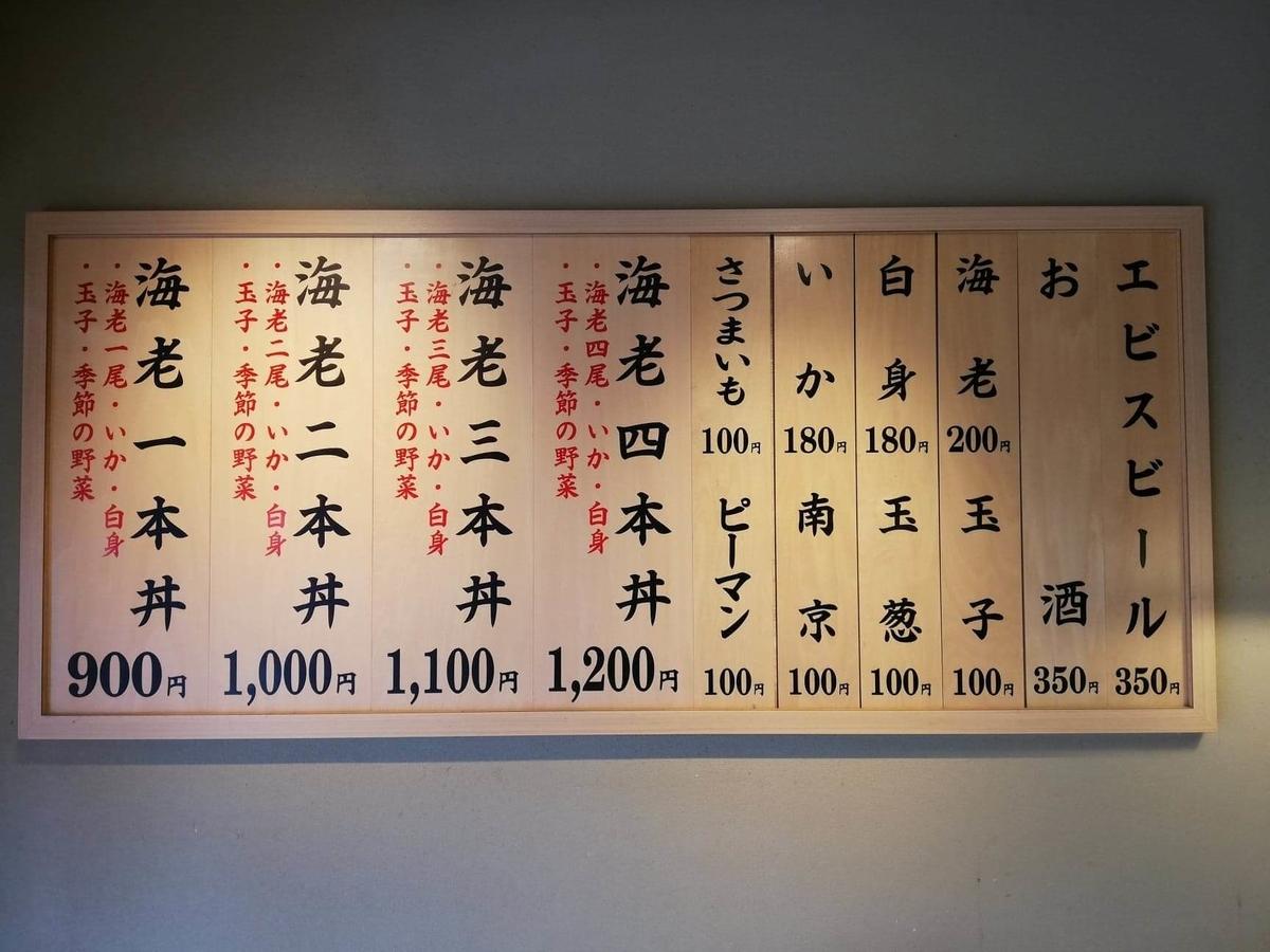 高田馬場『天麩羅えびのや』のメニュー表写真