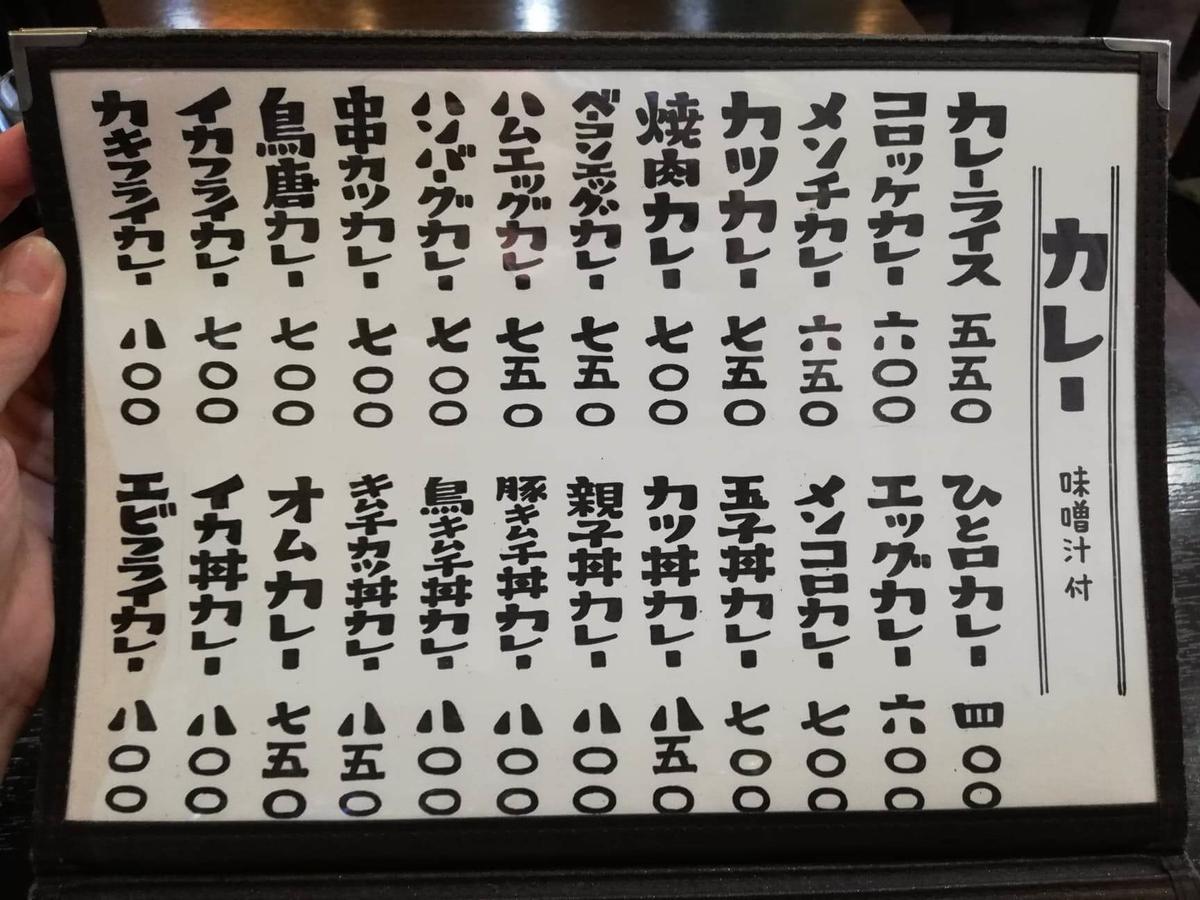 東池袋『伊東食堂』のメニュー表写真②