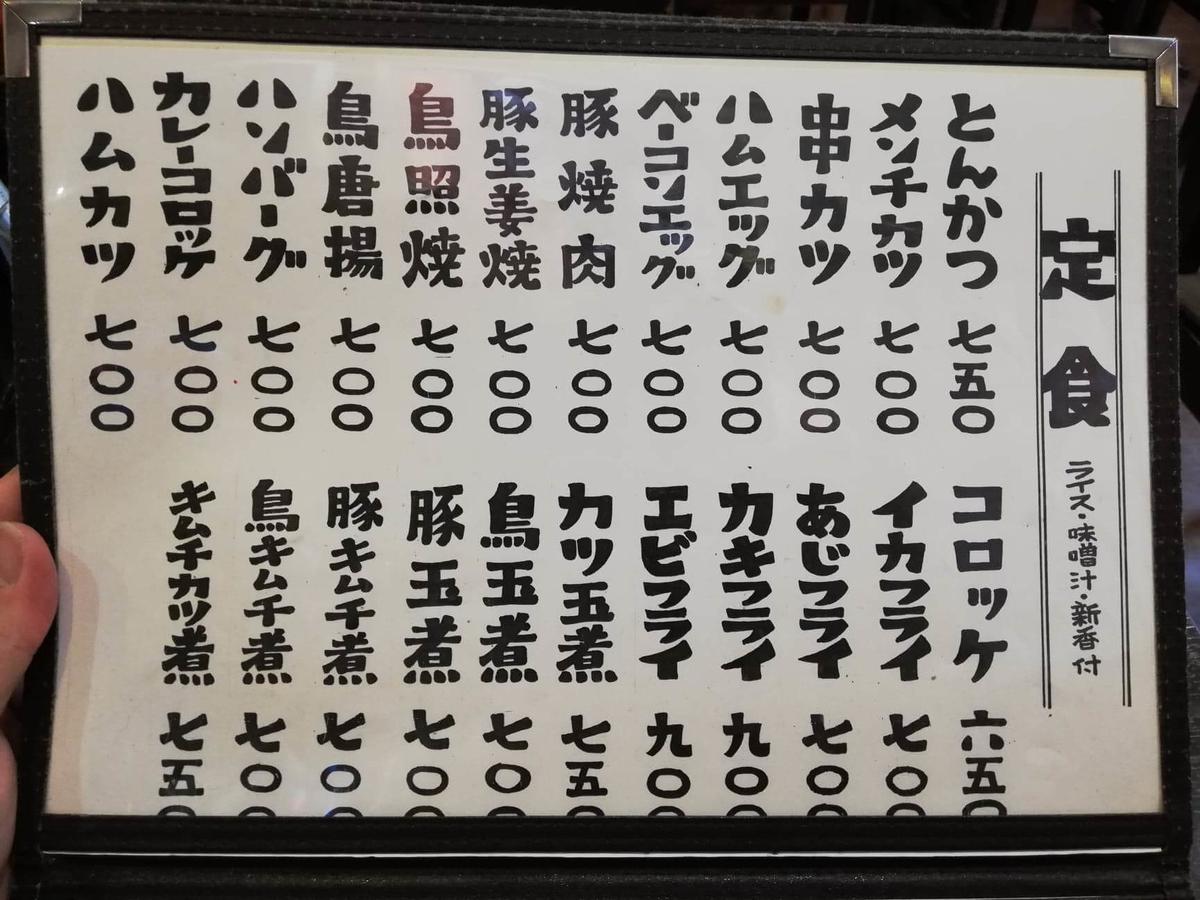 東池袋『伊東食堂』のメニュー表写真④