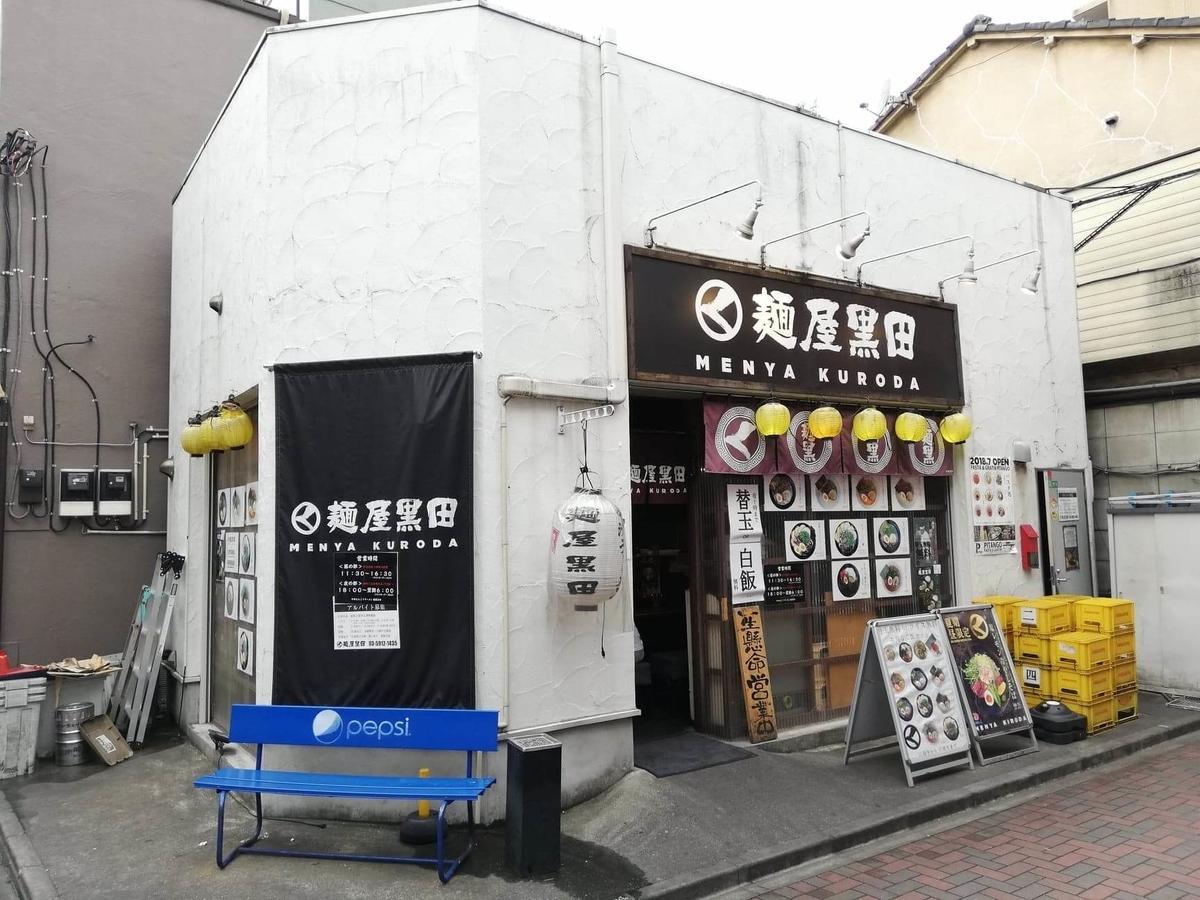 練馬『麺屋黒田』の外観写真
