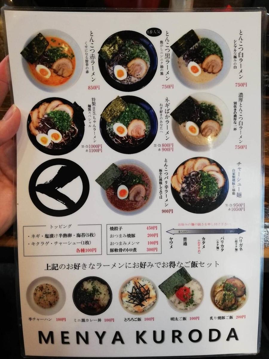 練馬『麺屋黒田』のメニュー表写真①