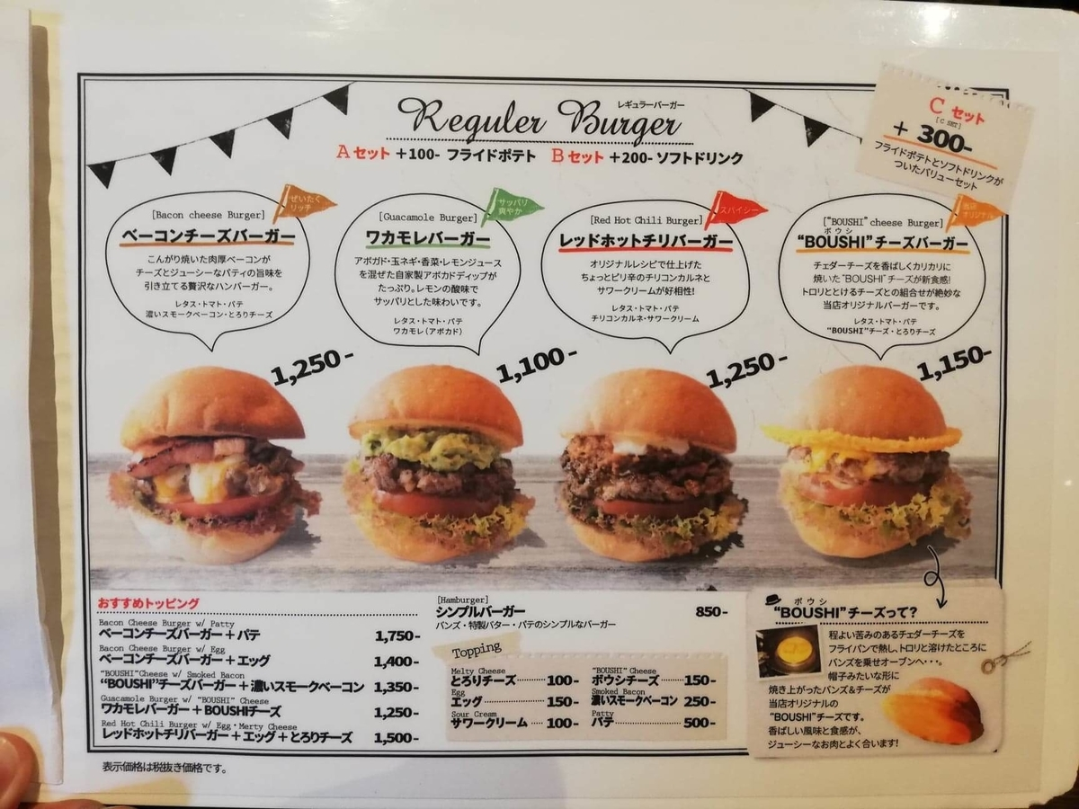 池袋『ビバラバーガー ( Viva la Burger ) 』のメニュー表写真①