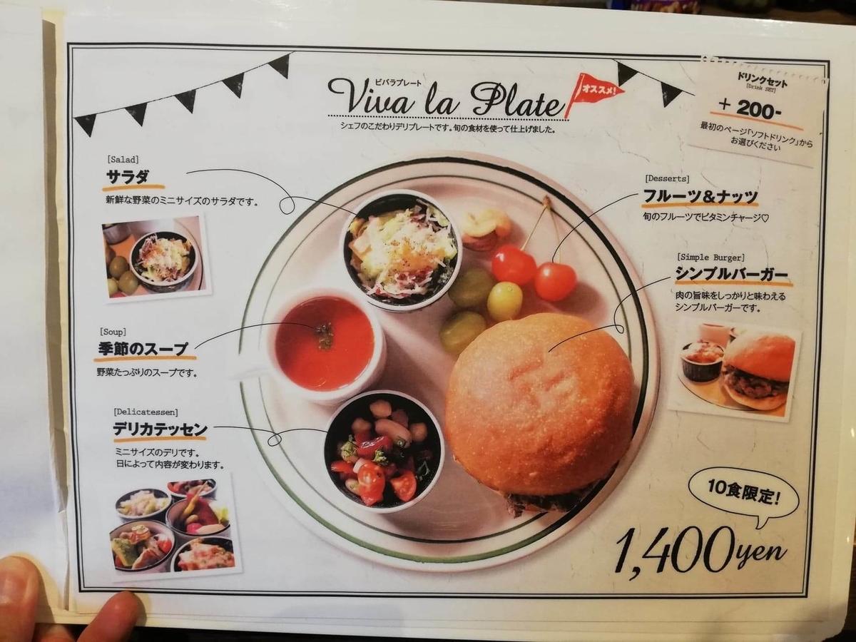 池袋『ビバラバーガー ( Viva la Burger ) 』のメニュー表写真②