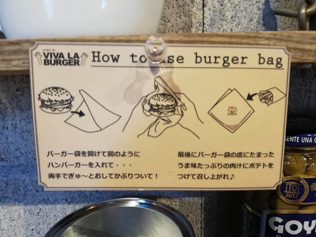 池袋『ビバラバーガー ( Viva la Burger ) 』の、フライドポテトの食べ方の張り紙写真