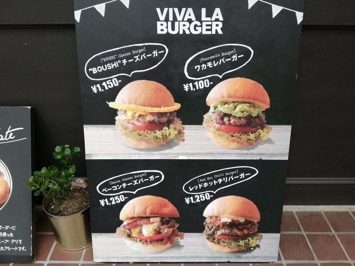 池袋『ビバラバーガー ( Viva la Burger ) 』の店外のメニュー表写真①