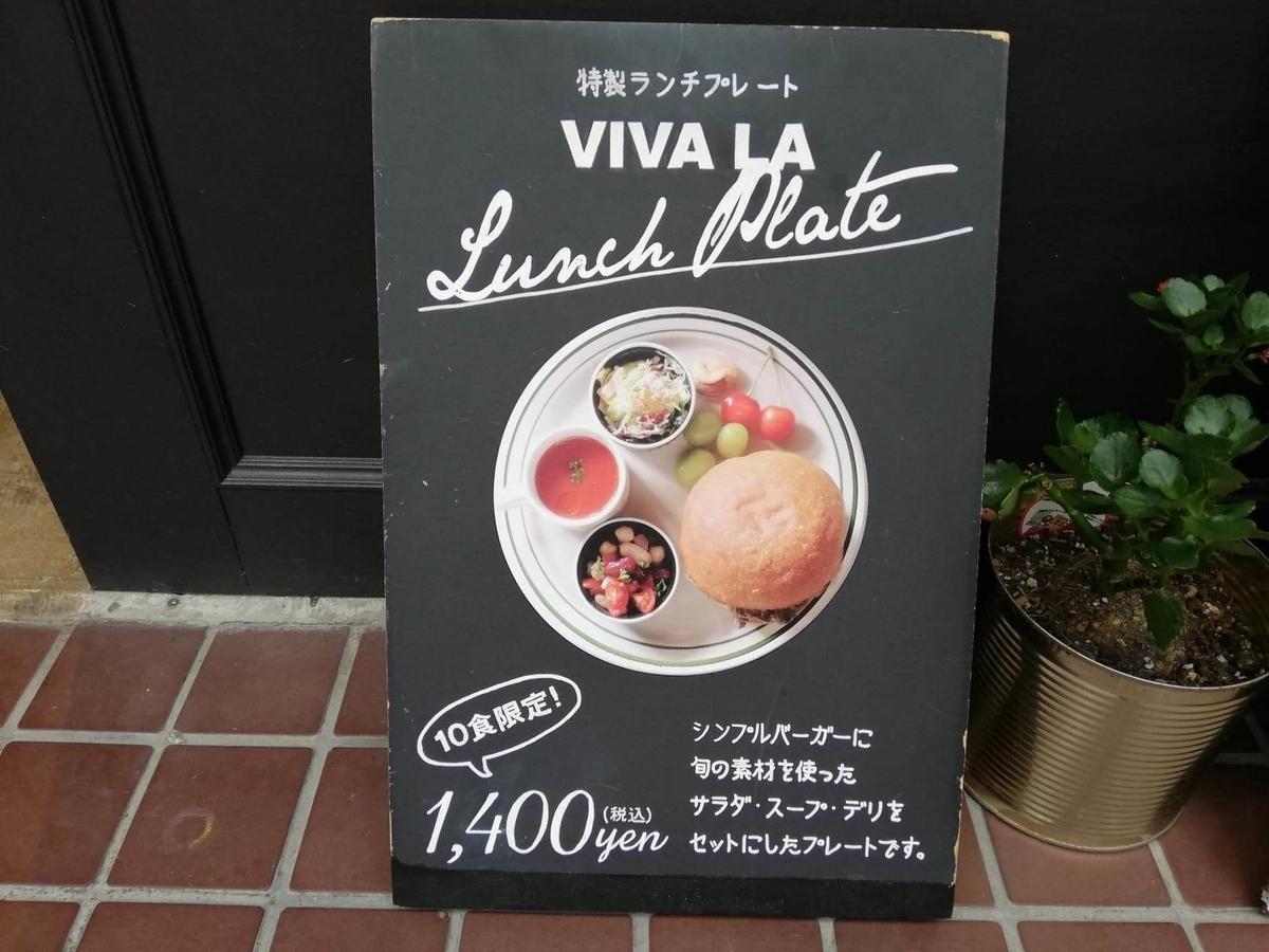 池袋『ビバラバーガー ( Viva la Burger ) 』の店外のメニュー表写真②