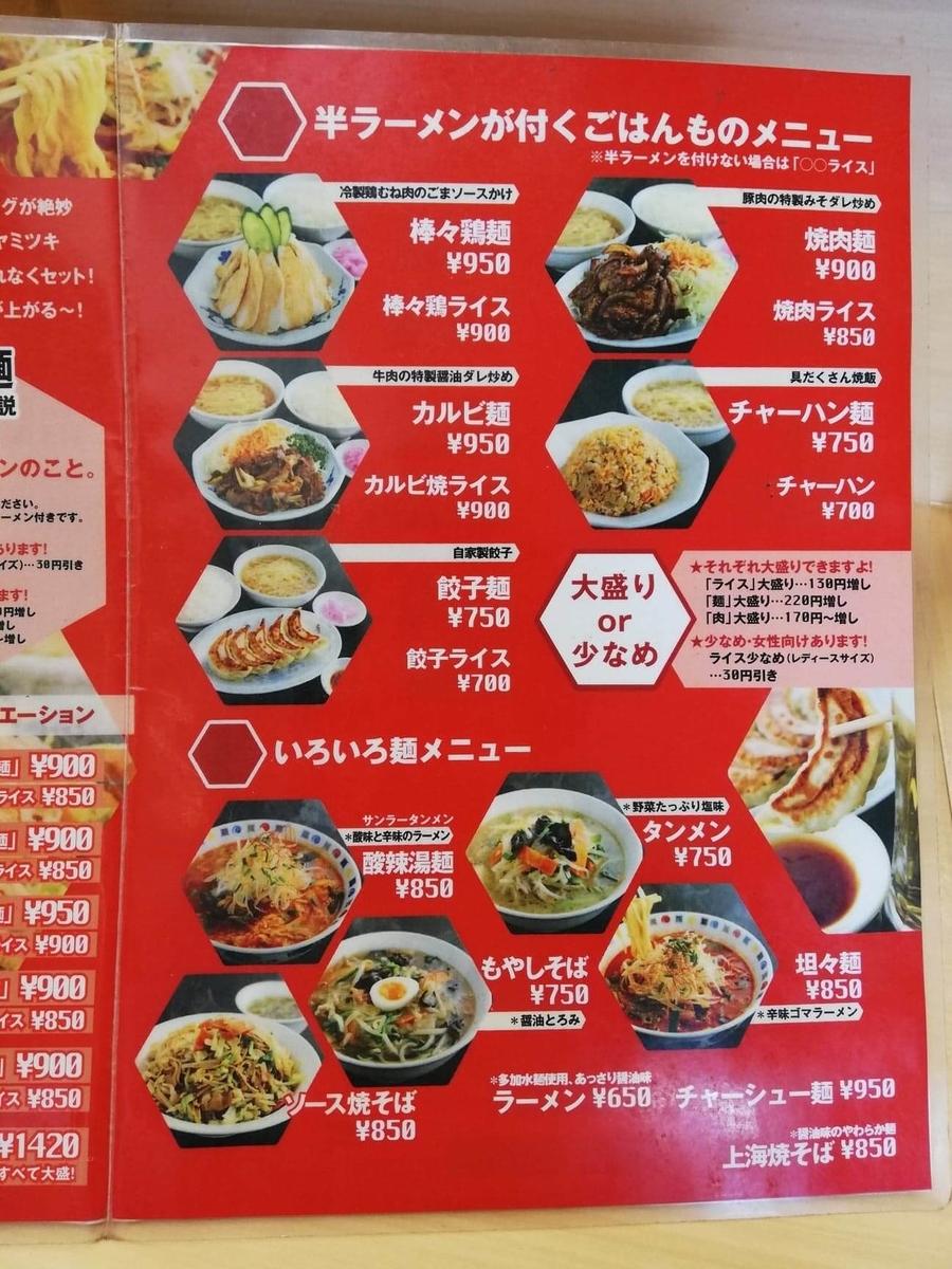 東中野『大盛軒』のメニュー表写真②