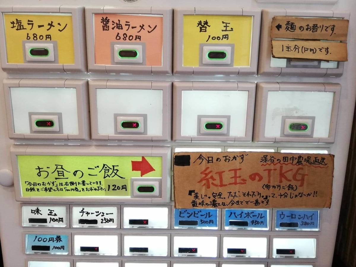 東中野『かしわぎ』の券売機の写真