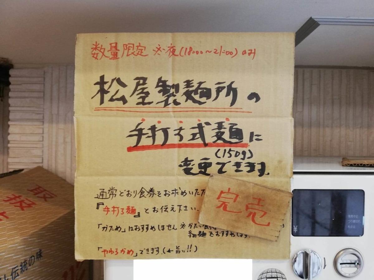 東中野『かしわぎ』の張り紙写真