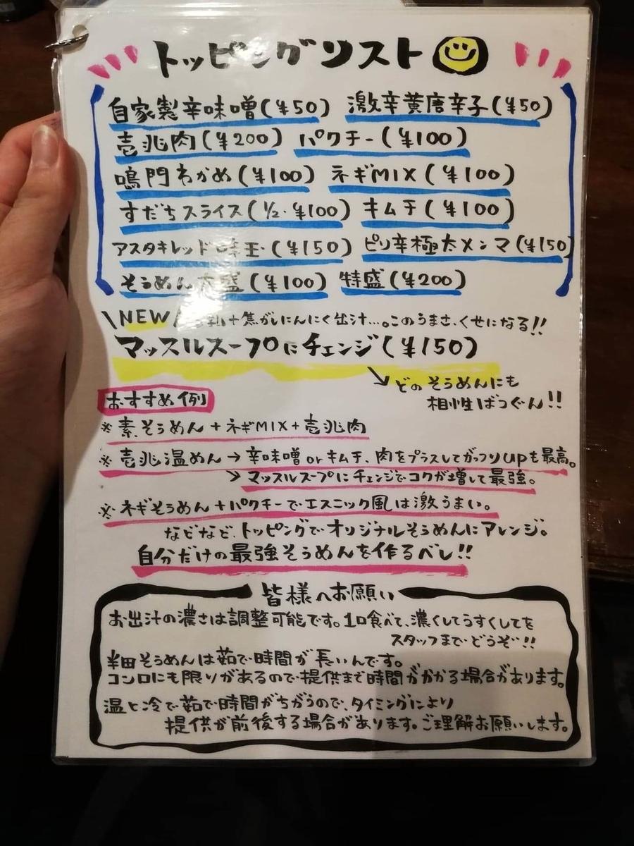 東中野『阿波や壱兆』のメニュー表写真②