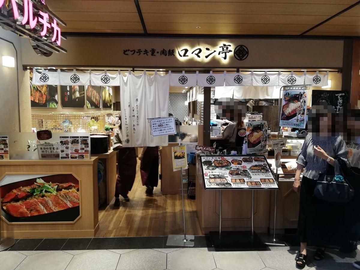 大阪『ビフテキ重・肉飯 ロマン亭』の外観写真