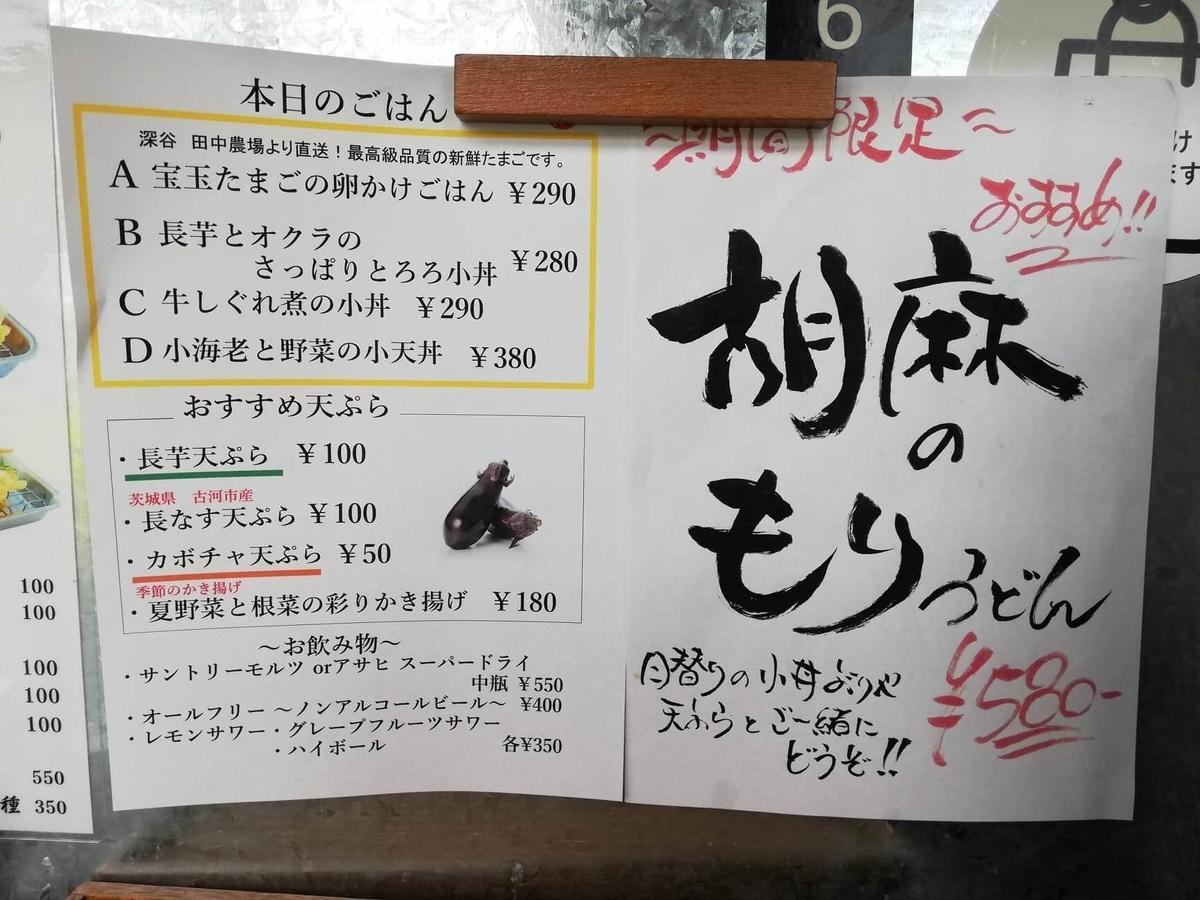 武蔵浦和(北戸田)『武蔵野うどん澤村』のメニュー表写真②