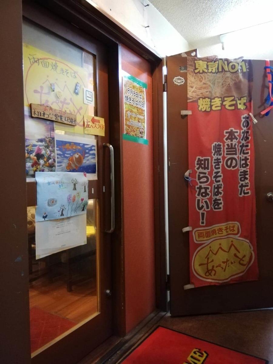 東武練馬『あぺたいと』のドア写真