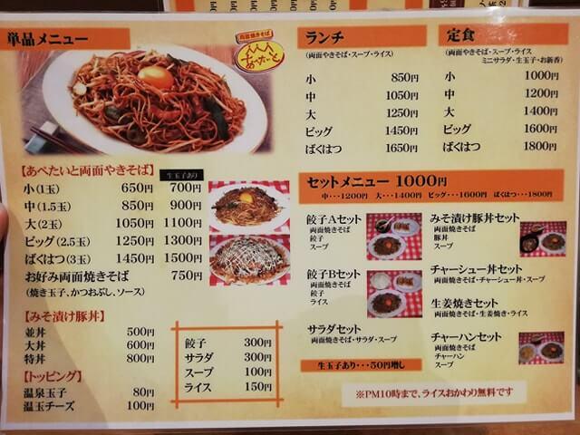 東武練馬『あぺたいと』のメニュー表写真
