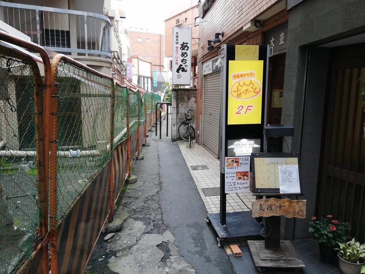 東武練馬駅から『あぺたいと』への行き方写真⑦