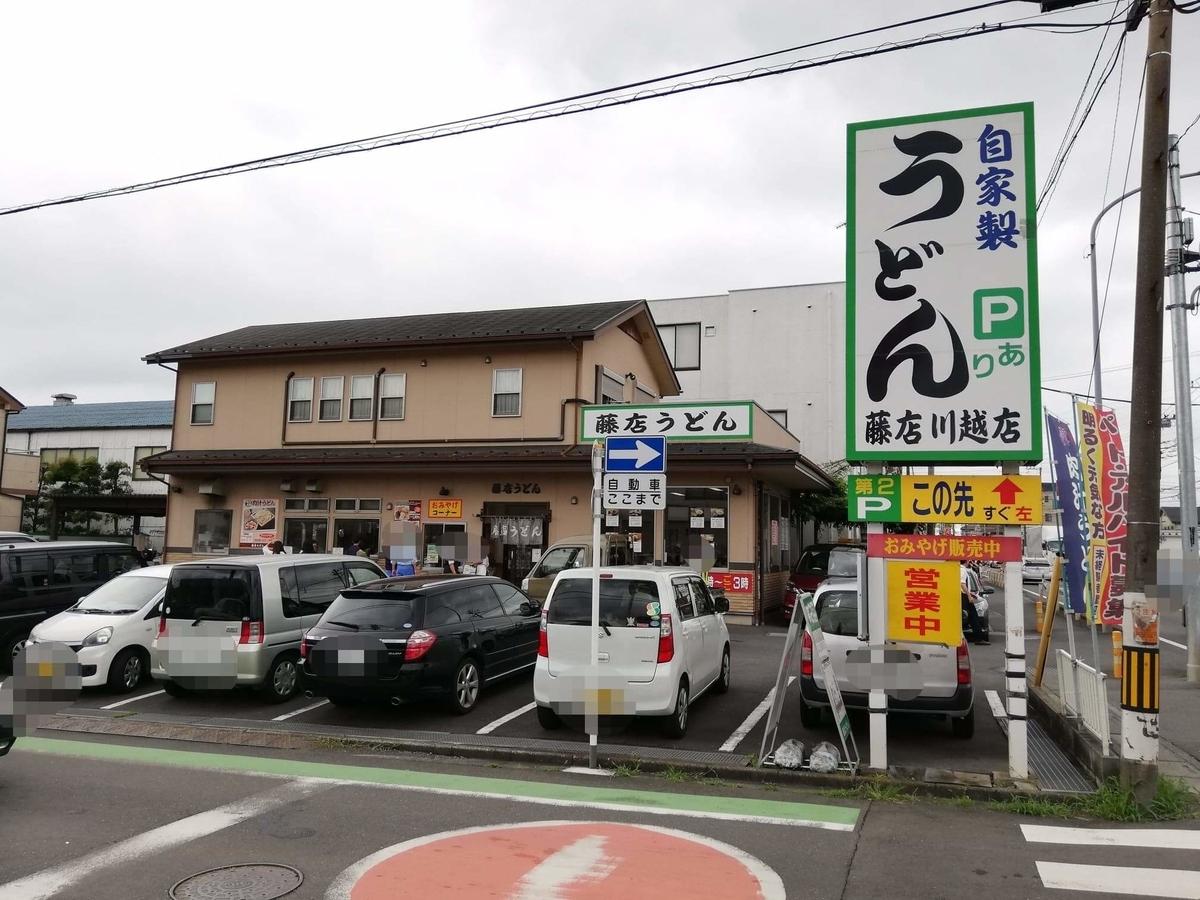 川越『藤店うどん』の外観写真