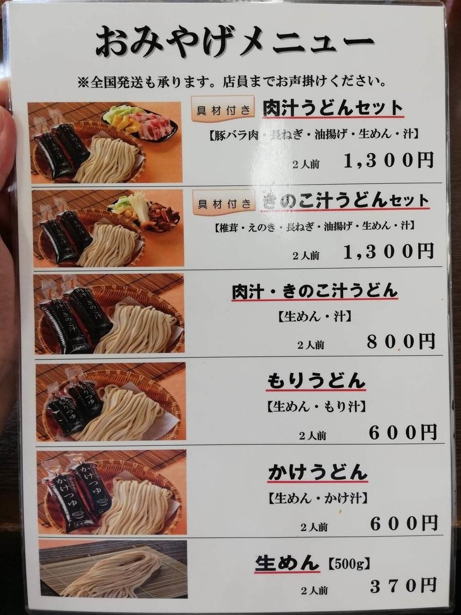 川越『藤店うどん』のメニュー表写真②