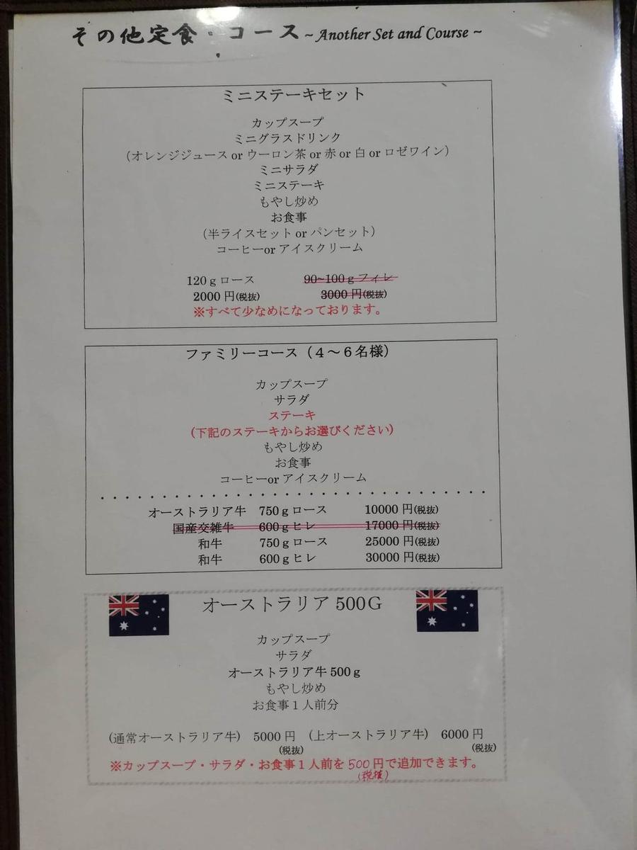 川越『ステーキハウス磐梯(バンダイ)』のメニュー表写真②