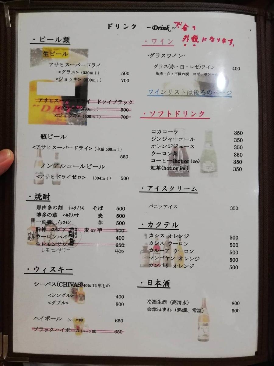 川越『ステーキハウス磐梯(バンダイ)』のメニュー表写真④