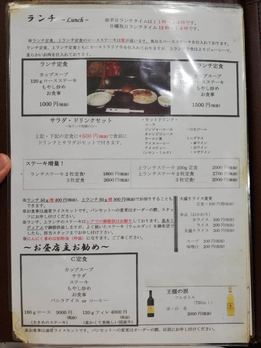 川越『ステーキハウス磐梯(バンダイ)』のランチメニュー表写真