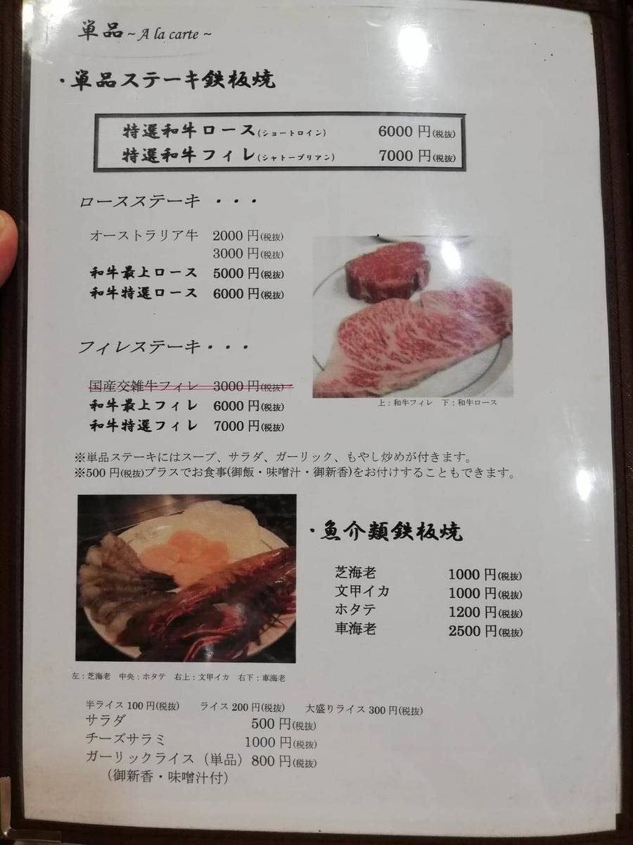 川越『ステーキハウス磐梯(バンダイ)』のメニュー表写真①