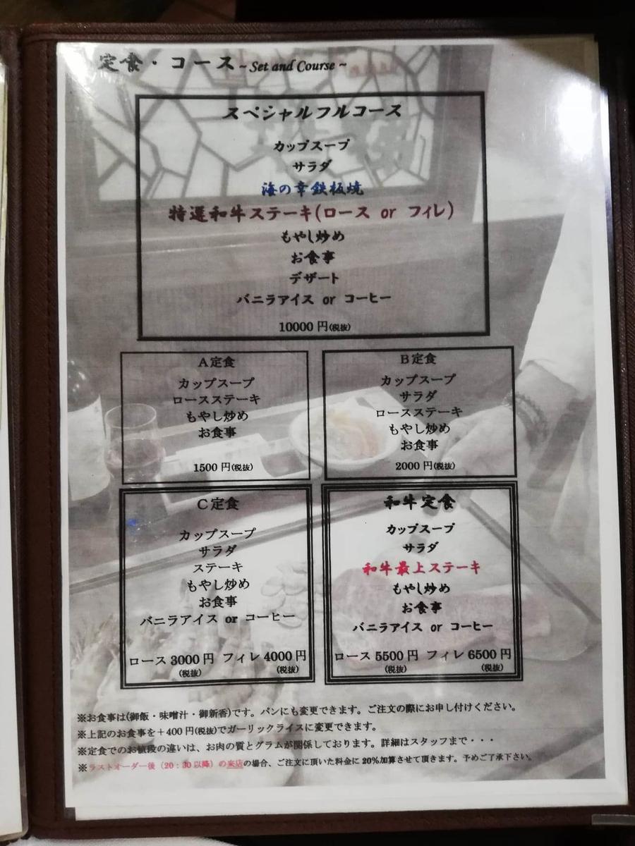 川越『ステーキハウス磐梯(バンダイ)』のメニュー表写真③