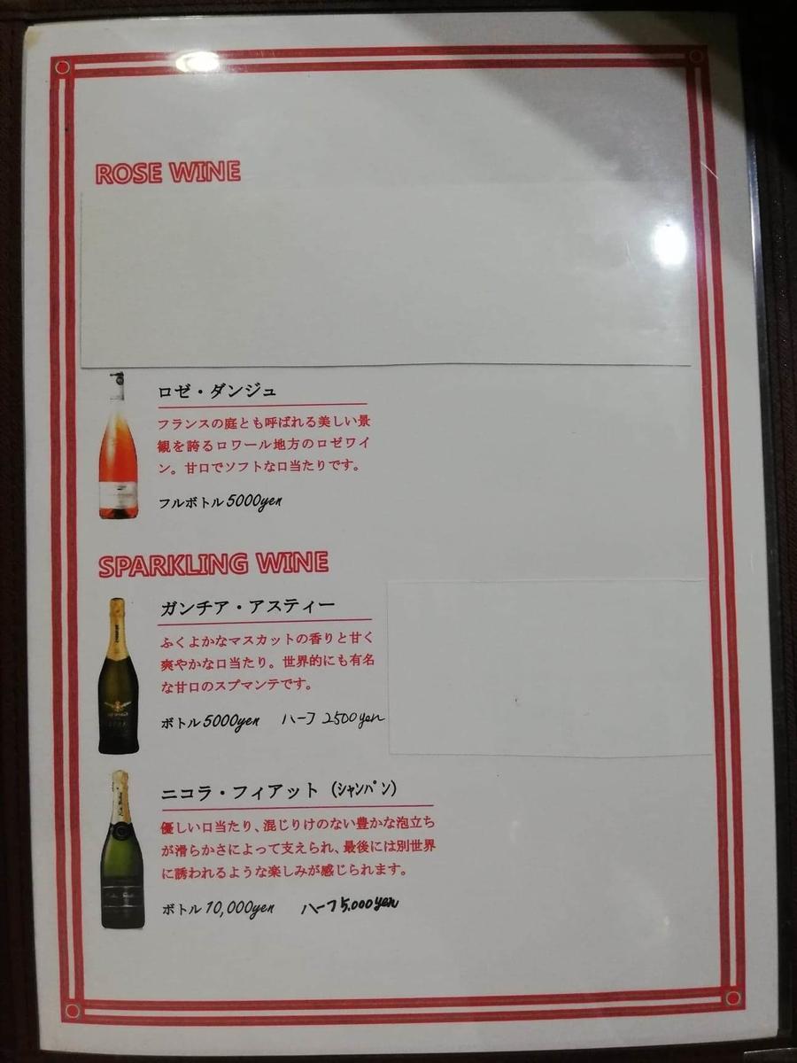川越『ステーキハウス磐梯(バンダイ)』のメニュー表写真⑦