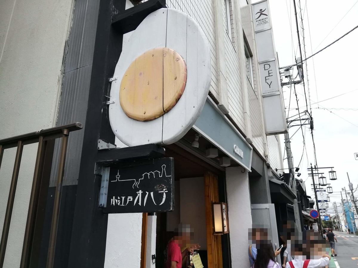 本川越『小江戸オハナ』の看板写真