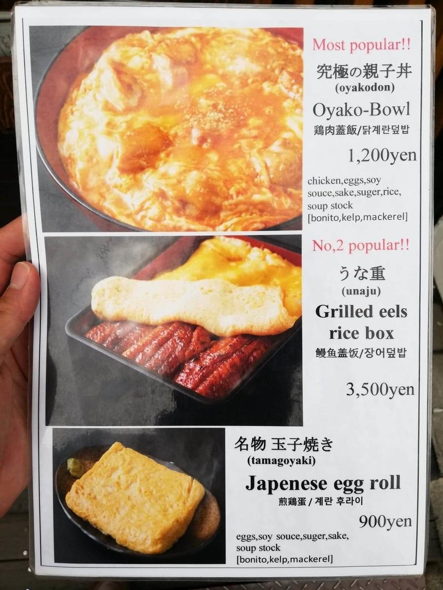 本川越『小江戸オハナ』のメニュー表写真①