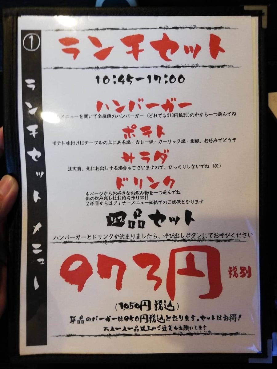 本川越『ブコウスキー』のランチメニュー表写真