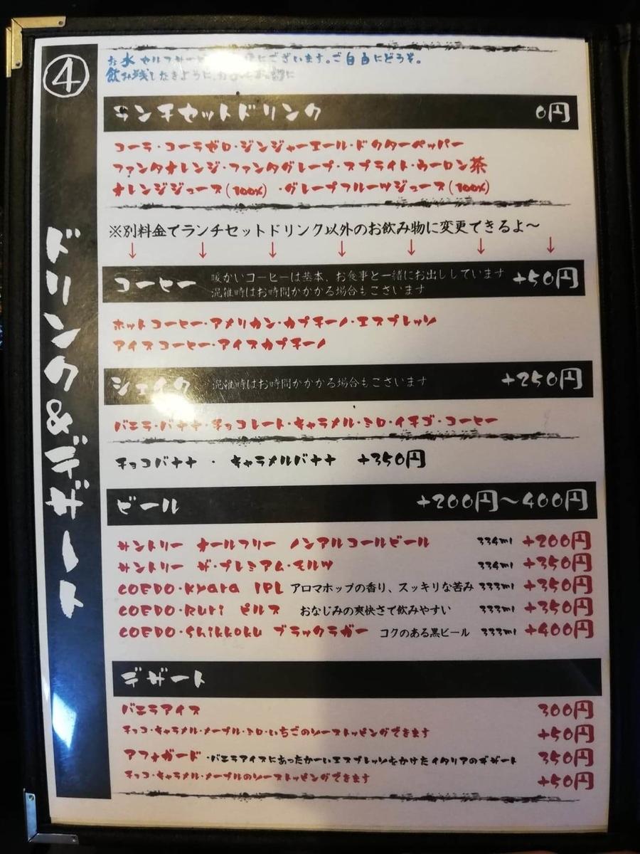本川越『ブコウスキー』のメニュー表写真③