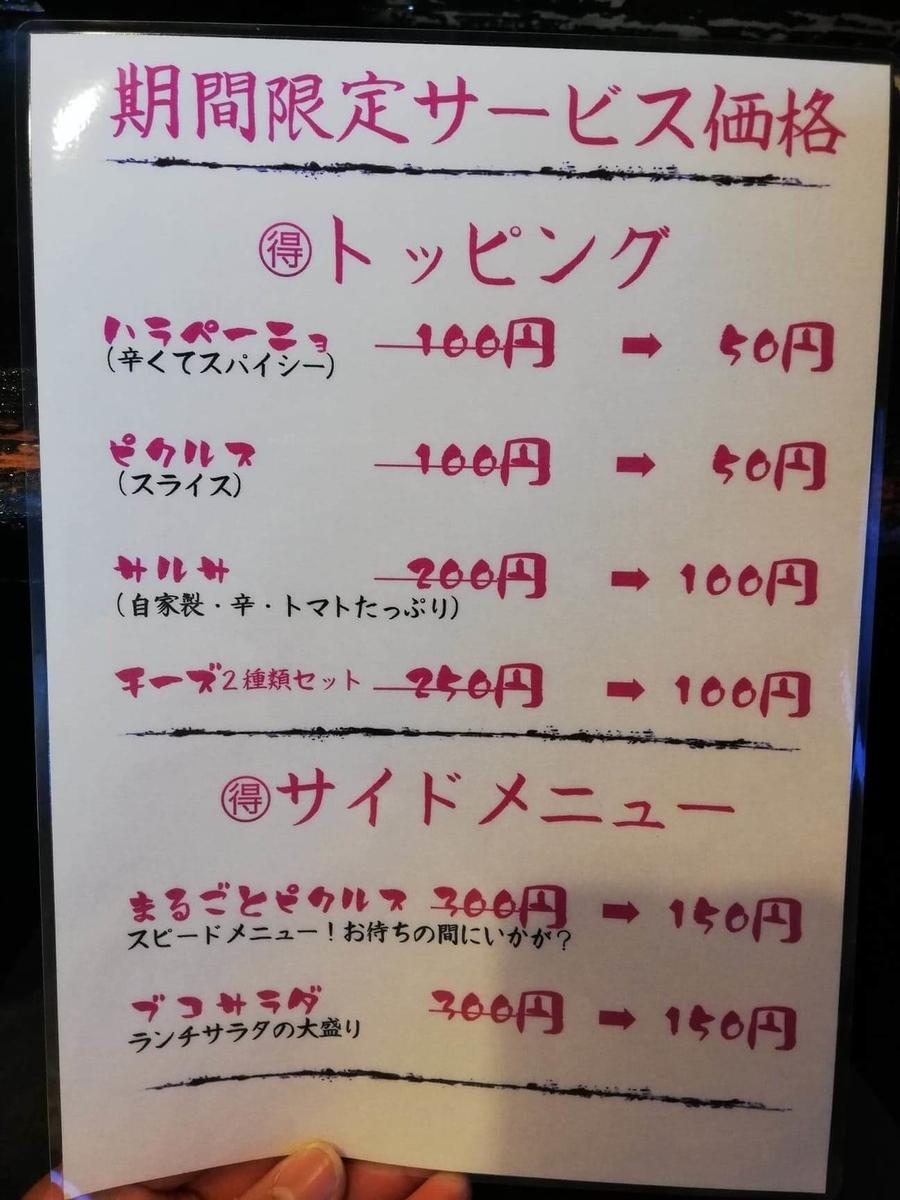 本川越『ブコウスキー』のメニュー表写真⑤