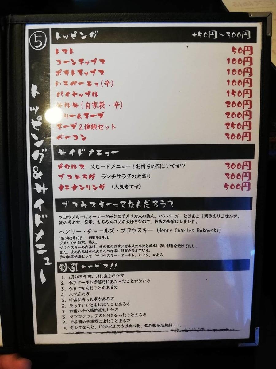 本川越『ブコウスキー』のメニュー表写真④